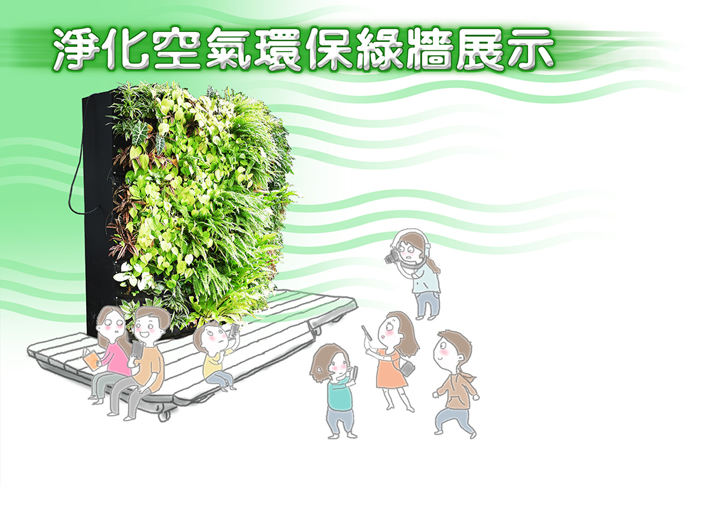 淨化空氣環保綠牆展示
