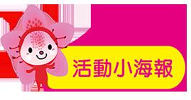 201903趣玩農場活動海報