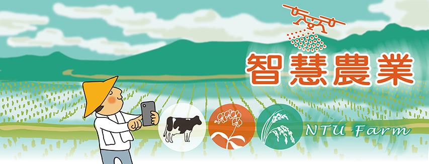 智慧農業-先端智農實驗室