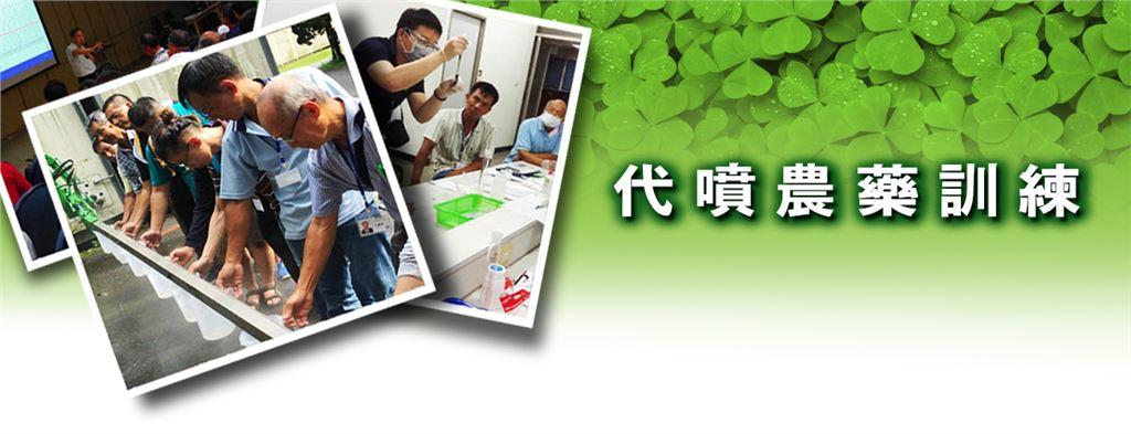 農藥代噴技術人員訓練計畫