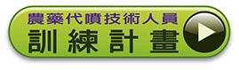 農藥代噴技術人員訓練計畫下載檔案按鈕