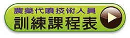 農藥代噴技術人員訓練課程表下載檔案按鈕