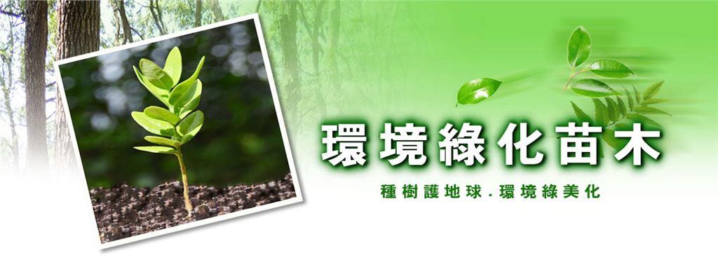環境綠化-苗木、樹與葉片等等 ,代表種樹護地球,環境綠美化。