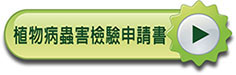 植物病蟲害檢驗申請書