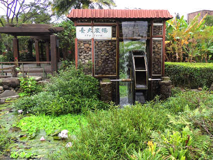臺大農場入口處水車