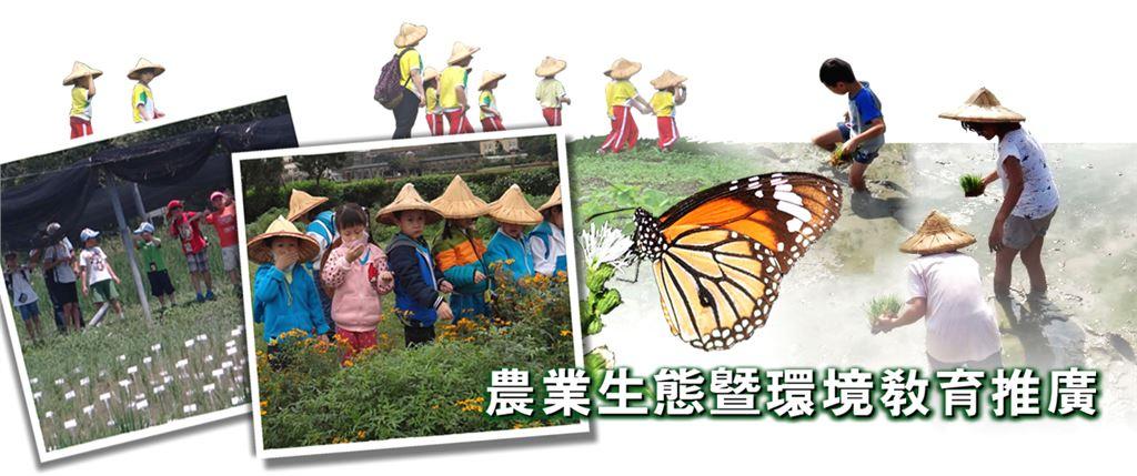 農業生態暨環境教育推廣的影像,有插秧及戶`小學生到農場參觀導覽的照片。
