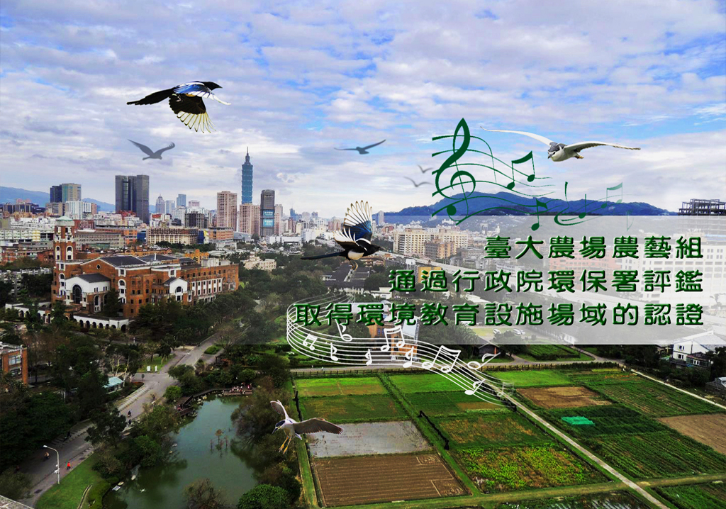 臺大農場農藝組通過行政院環保署評鑑,取得環境教育設施場域的認證