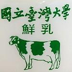 示範經營─乳製品