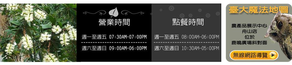 農產品展示中心舟山店的營業時間及點餐時間與臺大魔法地圖