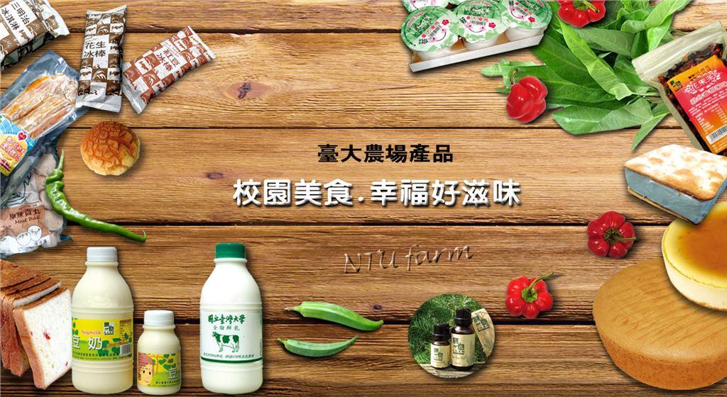 臺大農場產品是校園美食,辛福好滋味!的影像合成圖,有鮮奶、麵包及冰品等等圖案。