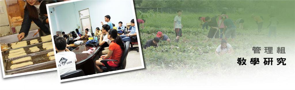 田園生活體驗在田間或麵包廠實習