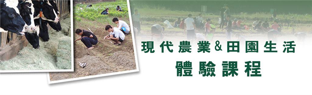 現代農業及田園生活體驗課程