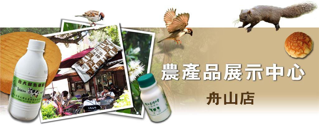 農產品展示中心-舟山店的白千層、松鼠、麻雀影像組合圖片